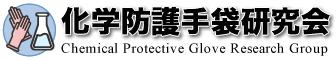 化学防護手袋研究会